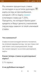 Сообщение Рокетбанка в результате снижения ключевой ставки